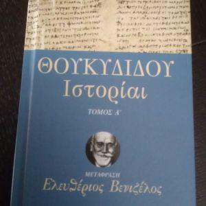 Βιβλίο Θουκυδίδη ιστορία