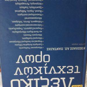 Λεξικό τεχνικών όρων