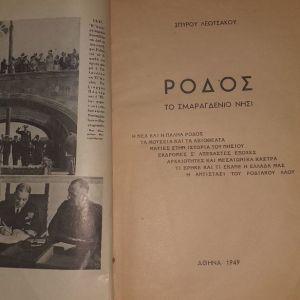 """""""ΡΟΔΟΣ"""" ΣΠΥΡΟΥ ΛΕΟΤΣΑΚΟΥ 1949"""