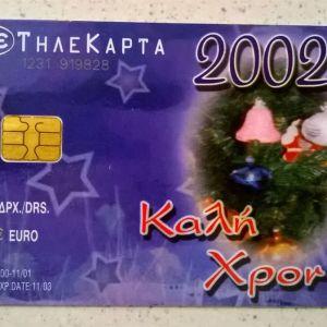 Τηλεκάρτα (1) - Ημερολόγιο 2002
