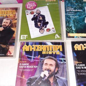 8 dvd με τον Λακη Λαζοπουλο Αλ τσαντιρι νιουζ ολα μαζι 15ε