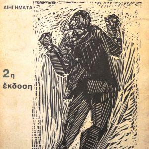 Το διαβατήριο - Αντώνης Σαμαράκης