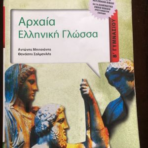 Βοήθημα αρχαία ελληνική γλώσσα β γυμνασίου