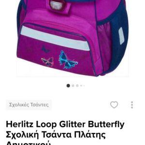 Herlitz Loop Glitter .Σχολική τσάντα πλάτης Δημοτικού.