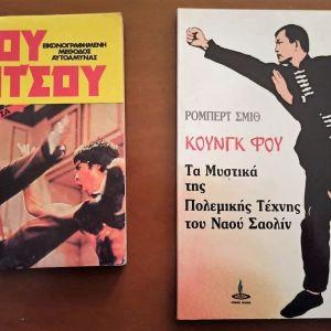 2 σπάνια βιβλία πολεμικών τεχνών