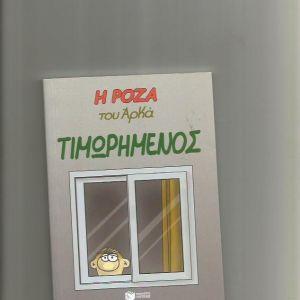 ΑΡΚΑΣ-ΡΟΖΑ-ΤΙΜΩΡΗΜΕΝΟΣ