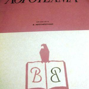 Κρητική  λογοτεχνία