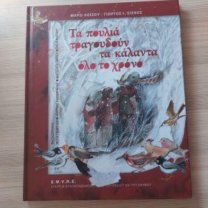 Βιβλίο <<Τα πουλιά τραγουδούν τα κάλαντα όλο το χρόνο>>