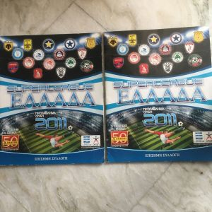 Άλμπουμ super league 2011 ..2 τμχ κενά .. το ενα έχει τα 8 αρχικά χαρτάκια..