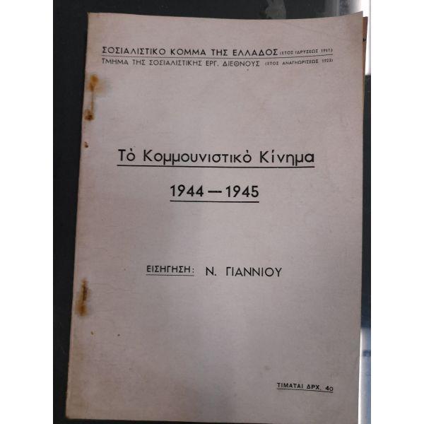 to kommounistiko kinima 1944 45 kekom.epitheorisi 1947