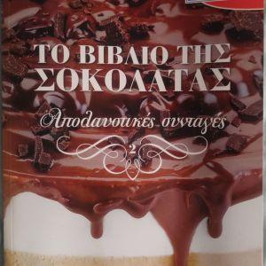 Το βιβλίο της σοκολάτας 2