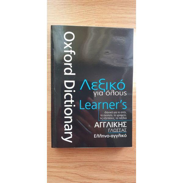 OXFORD DICTIONARY - lexiko gia olous (ellino-angliko)