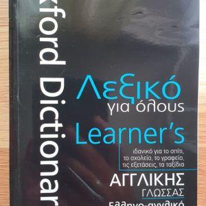 OXFORD DICTIONARY - ΛΕΞΙΚΟ ΓΙΑ ΟΛΟΥΣ (Ελληνο-αγγλικό)