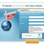 ΠΩΛΕΙΤΑΙ domain name call-center.gr