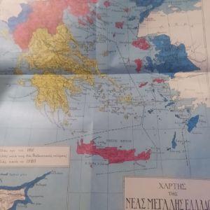 Χάρτης της Μεγάλης Ελλάδας του Βενιζέλου 1920 Λονδίνο ΕΣΠΕΡΙΑ
