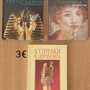 Βιβλία ιστορικού περιεχομένου 1