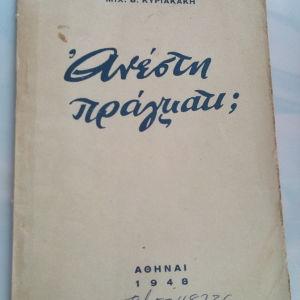 Βιβλιο 1948