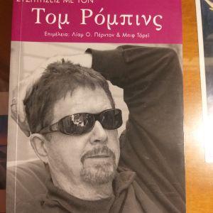 Συζητήσεις με τον Τομ Ρόμπινς