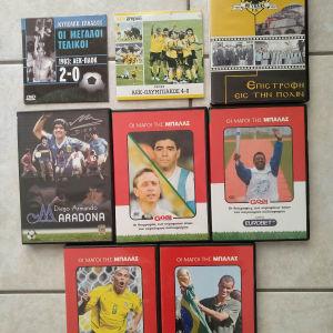 Διάφορα ποδοσφαιρικά DVD ΑΕΚ, Maradona, Pele, Ronaldo κλπ.