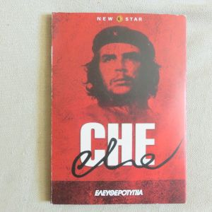 Che 8 VCD της New Star