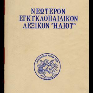 Εγκυκλοπαίδεια ΗΛΙΟΣ 30 τομοι