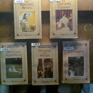 Βιβλια 5 βιβλία του Ξενόπουλου τιμή ανά βιβλίο στις φωτογραφίες