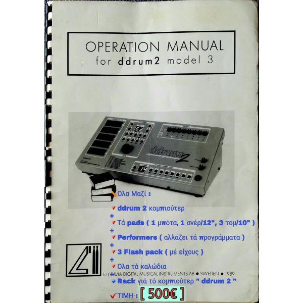 "ilektronika ntrams  ""ddrum 2"" model 3"