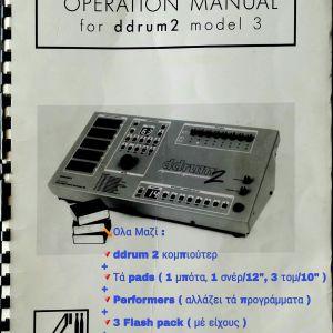 """Ηλεκτρονικά Ντραμς  """"ddrum 2"""" model 3"""