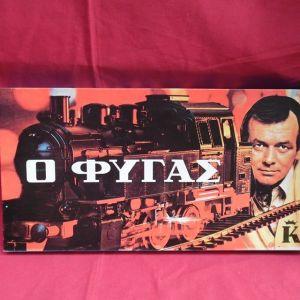 """"""" Ο ΦΥΓΑΣ""""  επιτραπέζιο παιχνίδι του 1971 από την γνωστή ελληνική βιομηχανία παιχνιδιών Κατσαρόπουλος."""