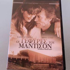 Οι γέφυρες του Μάντισον dvd