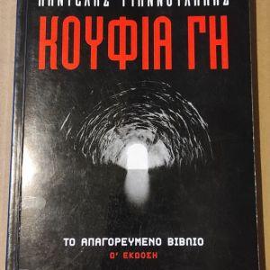 Κούφια Γη Γιαννουλακης & Το μυστικό όλων των εποχών David Icke