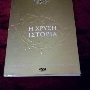 Ολυμπιακοί αγωνες Η χρυσή ιστορία