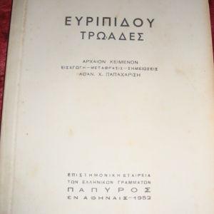 Ευριπίδου ΤΡΩΑΔΕΣ