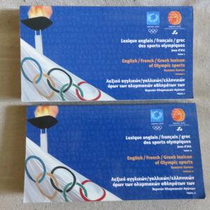 Λεξικό αγγλικών-γαλλικών-ελληνικών όρων των ολυμπιακών αθλημάτων των θερινών Ολυμπιακών Αγώνων