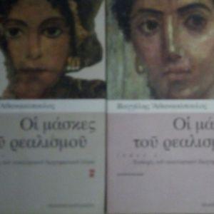 Οι μάσκες του ρεαλισμού Αθανασόπουλος Βαγγέλης