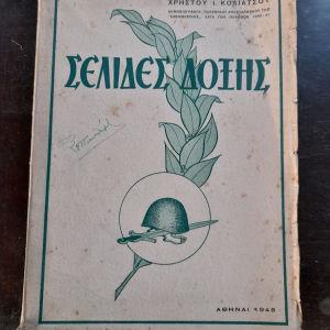 ΣΕΛΙΔΕΣ ΔΟΞΗΣ, 1948 ΤΟΥ ΧΡΗΣΤΟΥ ΚΟΛΙΑΤΣΟΥ