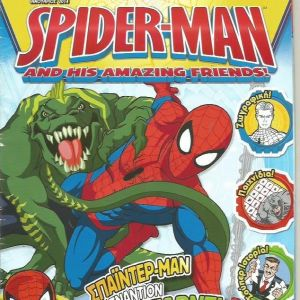 SPIDERMAN AND HIS AMAZING FRIENDS #1