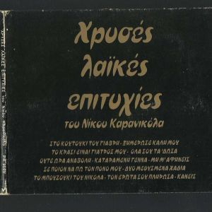 CD - Νίκος Καρανικόλας - Χρυσές λαϊκές επιτυχίες