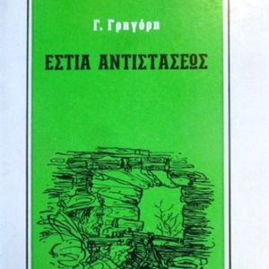 Εστία Αντιστάσεως - Γ. Γρηγόρη. 1970