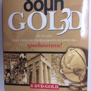 δομη GOLG3D  6 DVD