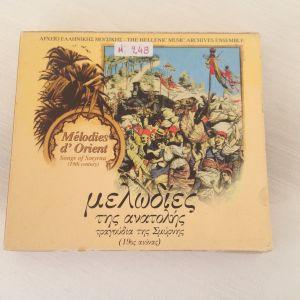 Μελωδίες της Ανατολής, Τραγούδια της Σμύρνης (19ος Αιώνας) Αρχείο Ελληνικής Μουσικής (CD)