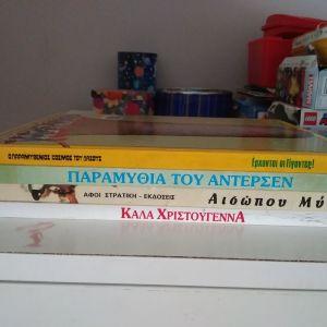 4 παιδικά βιβλία Στρατίκη πακετο
