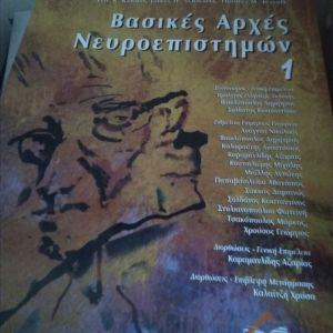 Ιατρικά βιβλία 3