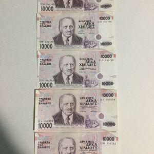 5 ΧΑΡΤΟΝΟΜΙΣΜΑΤΑ ΤΟΝ 10.000 ΔΡΑΧΜΕΣ 1995