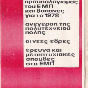 ΠΑΝΣΠΟΥΔΑΣΤΙΚΗ για το ΕΜΠ 1978