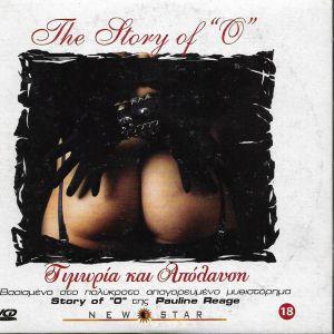 2 DVD / Η ΙΣΤΟΡΙΑ ΤΗΣ ΟΜΙΚΡΟΝ / 1 & 2