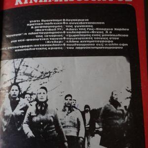 ΠΡΟΟΔΕΥΤΙΚΟΣ ΚΙΝΗΜΑΤΟΓΡΑΦΟΣ   ΤΕΥΧΗ  6 Από 1 Απρίλης 1978 έως 6  Οκτώβρη 1979