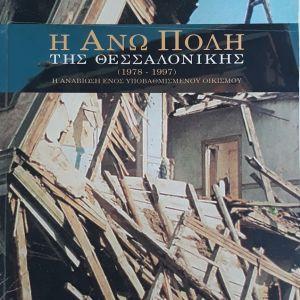 Η Άνω Πόλη της Θεσσαλονίκης 1978 - 1997