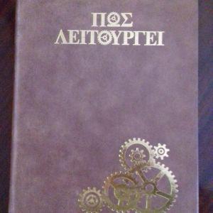 Τεχνική εγκυκλοπαίδεια