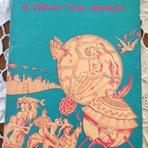 Η Βίβλος των Ηδονών ΡΑΟΥΛ ΒΑΝΕΓΚΕΜ, πρώτη έκδοση 1980